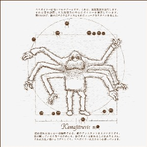 dessin t-shirt Kamaji geek original