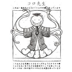 t-shirt Koro Sensei
